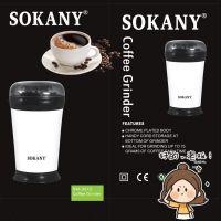 sokany3012咖啡磨豆机电动咖啡研磨机