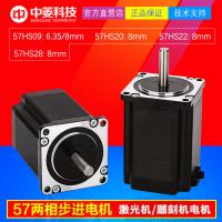 2018年深圳中菱科技57两相步进电机57HS09/57HS22两相4线步进电机/雕刻机