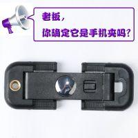 新款多功能手机夹自拍杆三脚架主播直播拍照摄影器材手机夹折叠