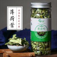 薄荷叶 薄荷叶茶 干薄荷茶 花草茶茶叶 养生茶30g 厂家OEM代加工
