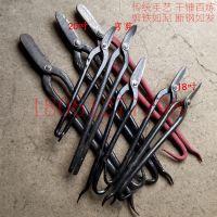 手工锻打铁皮剪刀 工业铁皮剪 百年铁匠铺精心打造不锈钢剪刀剪子