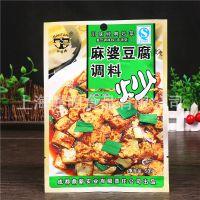 量大优惠 伞塔牌麻婆豆腐调料50g 四川麻辣味佐料麻辣豆腐调味包