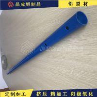 地坪机械铝手柄蓝色喷涂铝管供应 蓝色喷塑铝型材加工 颜色可定制