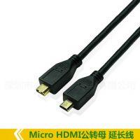 Micro HDMI公对母延长线 微型迈克HDMI D手机平板电脑高清线 30cm