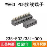 德国万可正品/插线式PCB接线端子/235系列/235-502/331-000