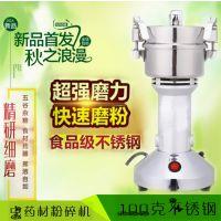 厂家直销100克药材粉碎机研磨机小型五谷杂粮磨粉机辣椒粉