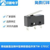 带线式直压柄中型单联微动开关TW-1701C