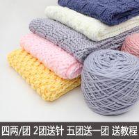 手编编织钩针牛奶棉粗毛线男女棒针线中粗线围巾线   送教程