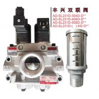原装丰兴双联电磁阀AD-SL231D-406D-DA4日本AIDA冲床