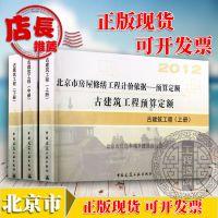 【现货发售】北京市房屋修缮工程计价依据-预算定额 2012年古建筑工程预算定额 上中下共三册