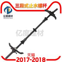 对拉防水建筑工地用支模三节式套筒粗牙螺栓厂家穿墙螺止水螺杆