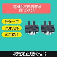 OMRON欧姆龙 光电开关EE-SX670对射式U槽型光电感应开关传感器