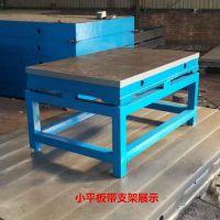 铸铁平板平台检验平板