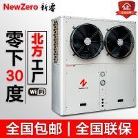 河北沧州新零空气能热泵超低温机组北方专用冷暖两用机供热水