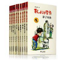 我的儿子皮卡系列 全10册 曹文轩儿童成长文学全集 儿童书