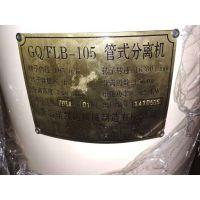 出售全新未用二手GQ/FLB-105 管式分离机 管式离心机