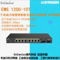 EWS1200-10T 台湾神脑全千兆智能交换机 AC控制器 可管理