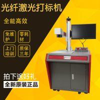 山东光谷供应刻字机 光纤 机械五金 工艺品 模具 金属激光打标机