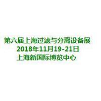 2018第六届上海国际过滤与分离技术设备展览会