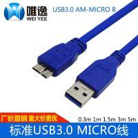 厂家5米 极速USB3.0数据线 移动硬盘USBAM/Micro连接线高速传输