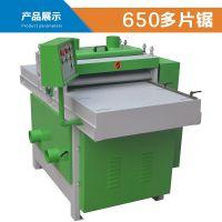 供应元成创650多片锯 胶合板开条机 密度板分条机 木工排锯