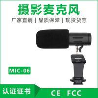 主播直播设备麦克风 MIC-06手机迷你麦克风 相机话筒麦克风