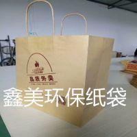 专业生产环保手提纸袋纸绳袋方底袋食品包装袋叫花鸡袋手撕鸭袋