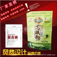 专业生产 定制 茶叶包装袋 四边封茶叶袋 自立拉链茶叶袋 自封袋