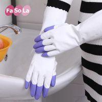 FaSoLa品质家务手套 保暖御寒家务清洁手套 方便耐用 多色可选
