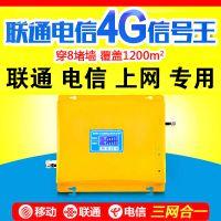 供应北京商场手机信号放大增强接收器4g通话加强移动联通电信三网合一