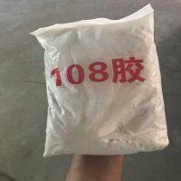 108建筑胶粉混凝土界面处理拉毛