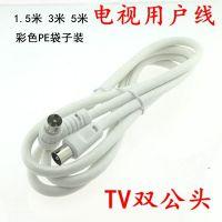 用户线有线电视线RF射频线机顶盒连接线闭路电视线TV线电视信号线