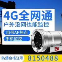 高清4g无线无网户外防爆网络摄像头油田石化sim卡全网通手机远程监控1080p