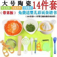 陶瓷婴儿辅食研磨器宝宝辅食工具研磨碗盘手动果泥榨汁料理机套装