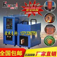 亨佳HG-40KW高频感应加热电源,加热效率高,速度快,且低耗环保,高频电源金属热处理的优质选择