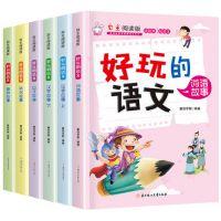全套6册 好玩的语文精装彩图版故事书 自主阅读版读故事 少儿读物