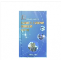 2018年版 石油化工工程建设费用定额 编制说明 费用定额 全三册