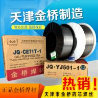 金桥0.8药芯焊丝气保焊丝二保焊丝