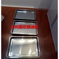 不锈钢接油盘(500*400*50mm)九州晟欣