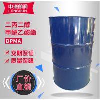 DOW陶氏二丙二醇甲醚乙酸酯DPMA 涂料油墨 成膜助剂 中海朗润 优级品 现货
