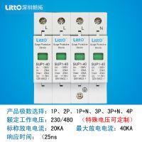 光伏专用电源保护器1000v浪涌保护器 40KA82KA100KA电涌保护器