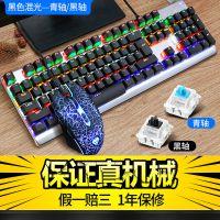 跨境专供狼途牧马人真机械键盘鼠标套装青轴有线电脑游戏键鼠
