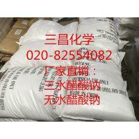 供应三水醋酸钠 58%-60%含量醋酸钠 化学镀专用结晶三水醋酸钠
