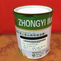 中益S系列哑光PVC油墨
