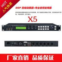 X5专业数字前级效果器KTV混响均衡防啸叫音频处理器抑制均衡器