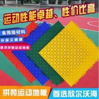 供应欣尔沃pp悬浮地板球场运动场室内室外拼装地板