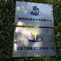 不锈钢公司牌匾 拉丝不锈钢腐蚀牌定制 镜面钛金牌公司牌厂家