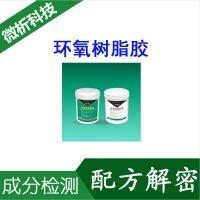 环氧树脂胶 配方解密 环氧树脂胶粘剂 成分分析检测 配方还原