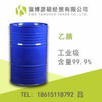 厂家直销 齐鲁石化工业级 乙腈 高含量99.9 国标优级品 桶装 CAS