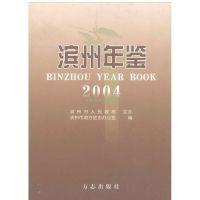 滨州年鉴2004 方志出版社 9787801923387